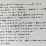 島根県から入塾。